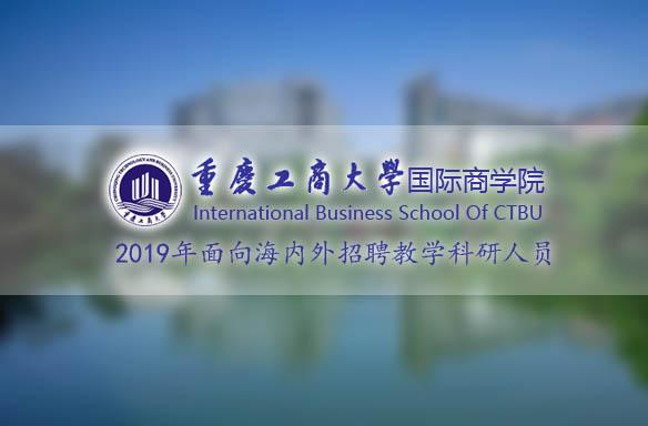 重庆工商大学国际商学院2019年面向海内外招聘教学科研人员