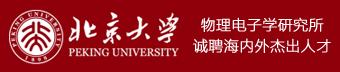北京大学物理电子学研究所诚聘海内外杰出人才