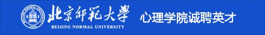 北京师范大学心理学院诚聘英才