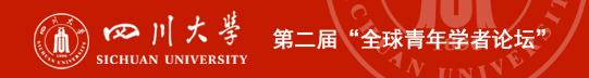 """诚邀海内外优秀人才参加四川大学第二届""""全球青年学者论坛"""""""