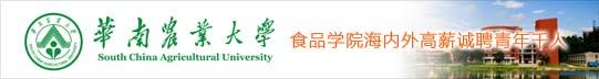 """华南农业大学食品学院海内外高薪诚聘青年千人"""""""