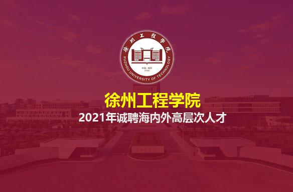 徐州工程学院2020年诚聘海内外高层次人才