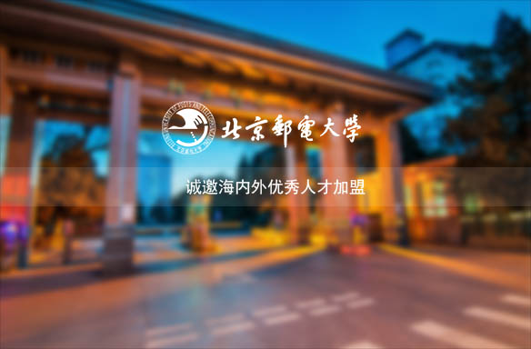 北京邮电大学诚邀海内外优秀人才加盟