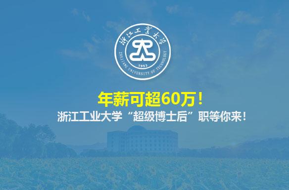 """浙江工业大学""""超级博士后""""职等你来!"""