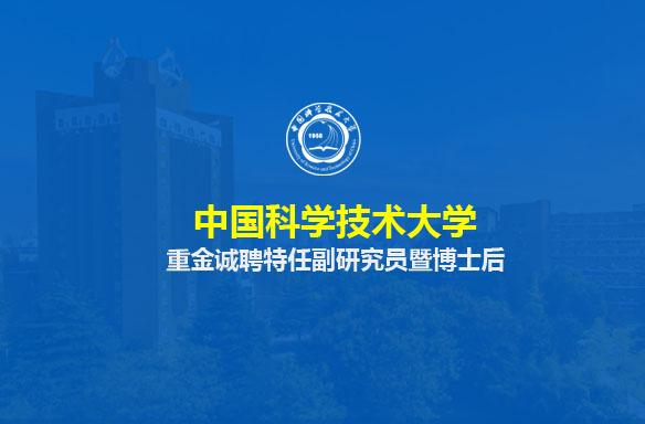 中国科大重金诚聘特任副研究员暨博士后